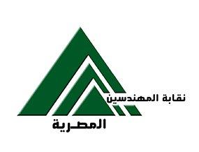 نقابة المهندسين المصرية