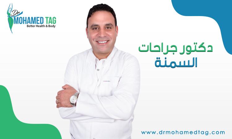افضل دكتور جراحة سمنه في مصر