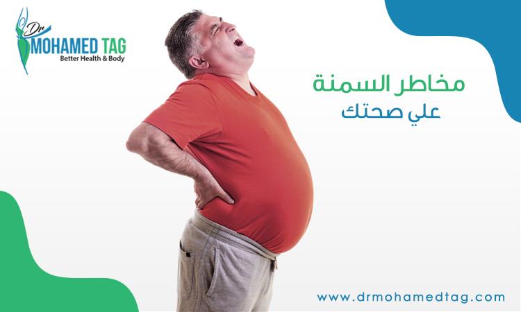 مخاطر السمنة على صحتك